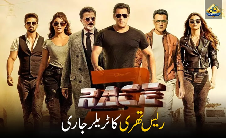Bollywood action film Race 3 Trailer Released