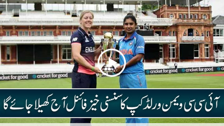 India to face England in ICC Women World Cup final today