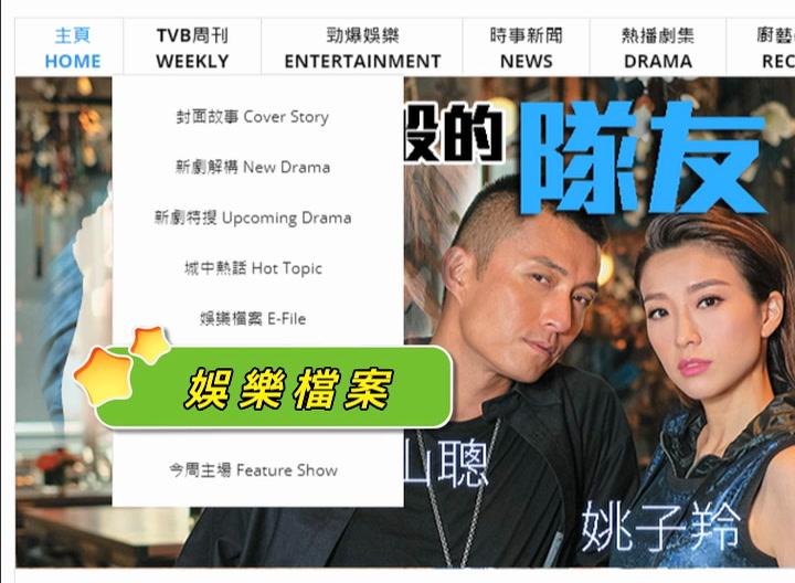 每期最新TVB周刊呈現給你