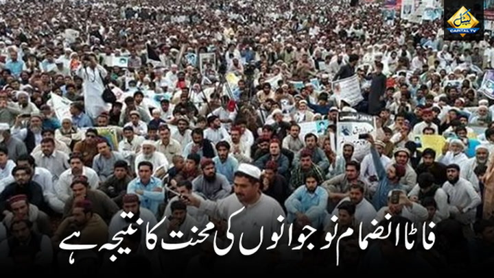 FATA Merger is Result of Youth's Struggle
