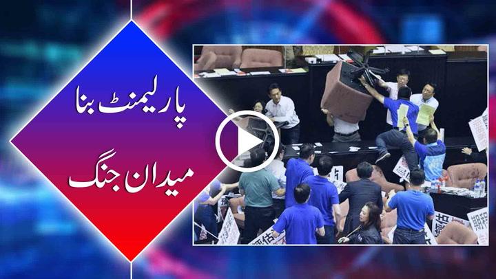 Watch Brawl in Taiwan's parliament