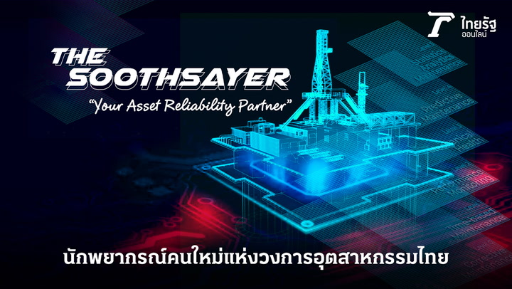 """The Soothsayer"" นักพยากรณ์คนใหม่แห่งวงการอุตสาหกรรมไทย"