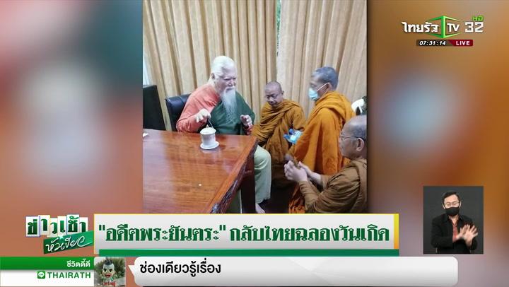 """""""อดีตพระยันตระ"""" กลับไทยฉลองวันเกิด"""