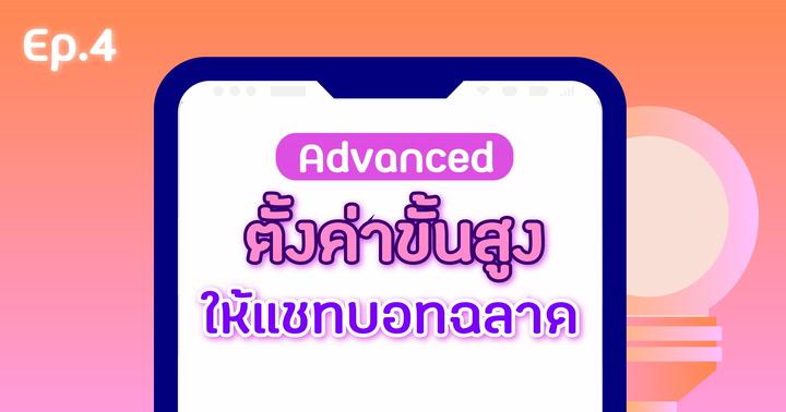 Advanced: เทคนิคการตั้งค่าขั้นสูงให้แชทบอทฉลาดยิ่งขึ้น