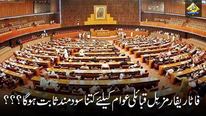 How much beneficial will be FATA Reforms Bill for tribal people?