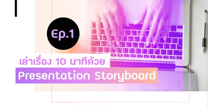 เล่าให้รู้เรื่อง แม้พูดไม่เก่งใน 10 นาที ด้วย Presentation Storyboard