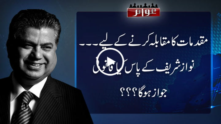 On which legal grounds Nawaz Sharif will face accountability?