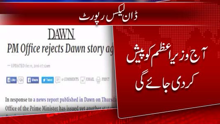 Dawn leaks report to be forwarded to Pm Today.
