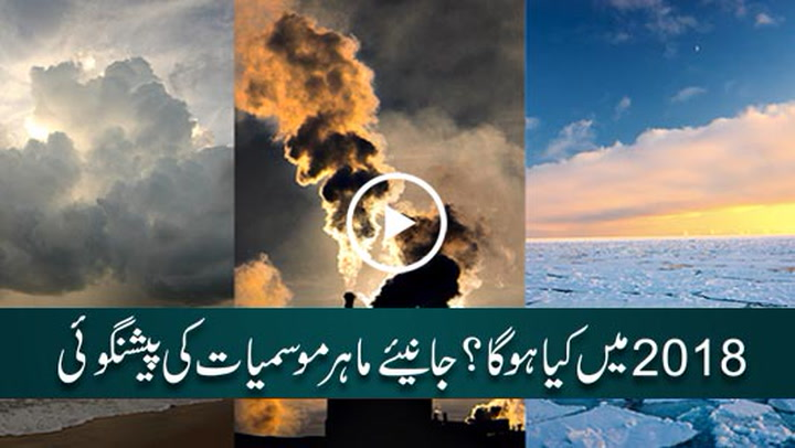 Experts- Climate a Major Global Threat in 2018