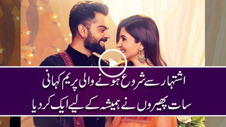 All about Virat-Anushka Love Story