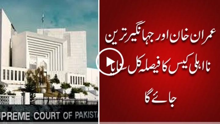 SC to announce verdict of Imran Khan and Jahangir Tareen disqualification case tomorrow