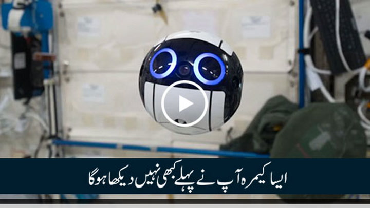 This floating robotic camera is the most beautiful thing ever sent to space.