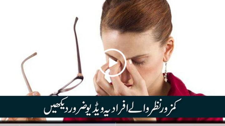 Great exercises to improve your eyesight