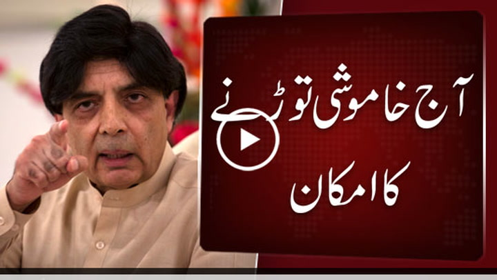 Interior minister Ch Nisar decides to break silence will hold important press conference today