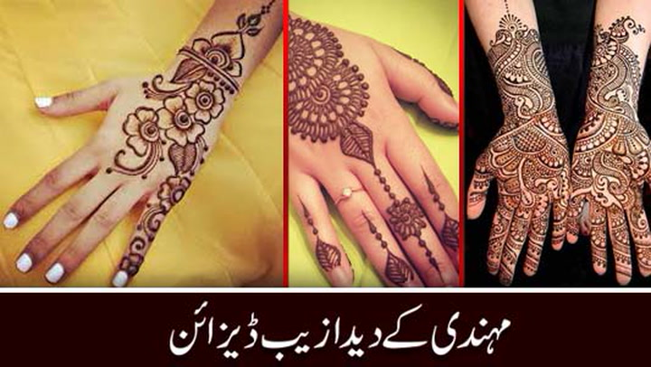 Leafy Flower Henna Mehndi Designs  For Hands