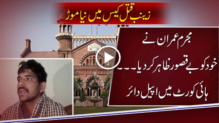 Zainab's murder challenges ATC verdict
