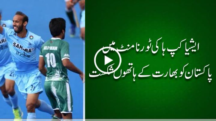 Hero Asia cup: India win 3-1 against Pakistan