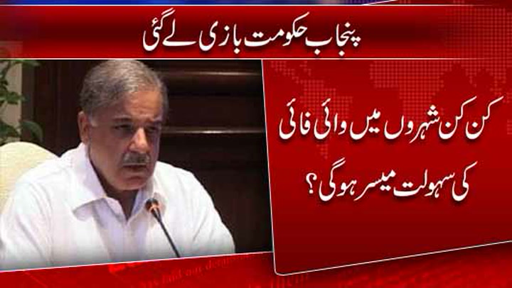 Free Wi Fi service is being provided in five cities, says CM Punjab