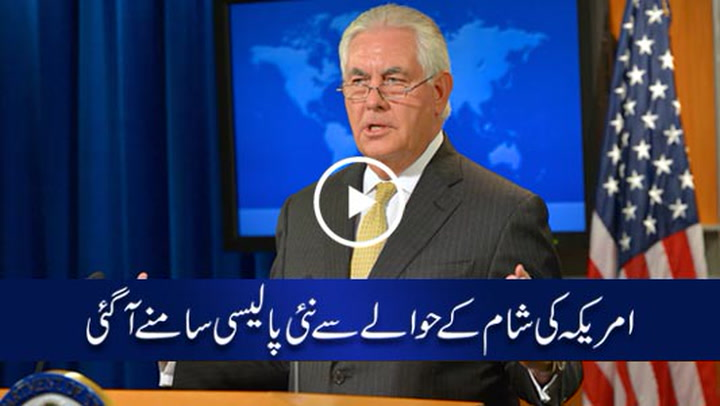 Tillerson gives US policy speech on Syria