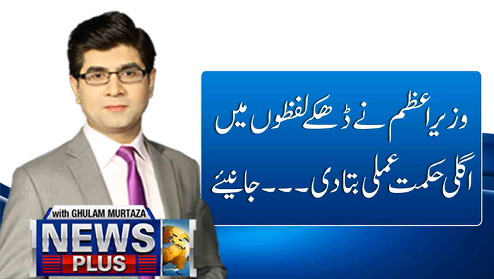 Is prolonging Panama Case and holding jalsas political strategy of PMLN?