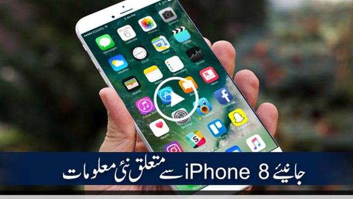 All New Updates About Iphone 8