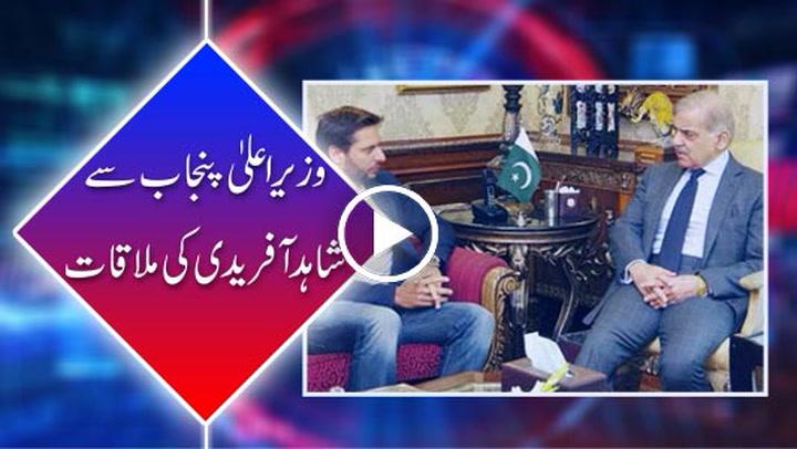 Former captain Shahid Afridi calls on CM Punjab.