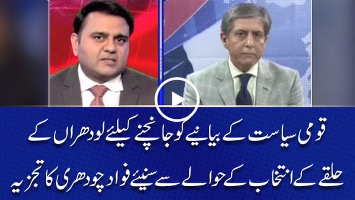 Fawad Chaudhry's analysis regarding National politics' narrative