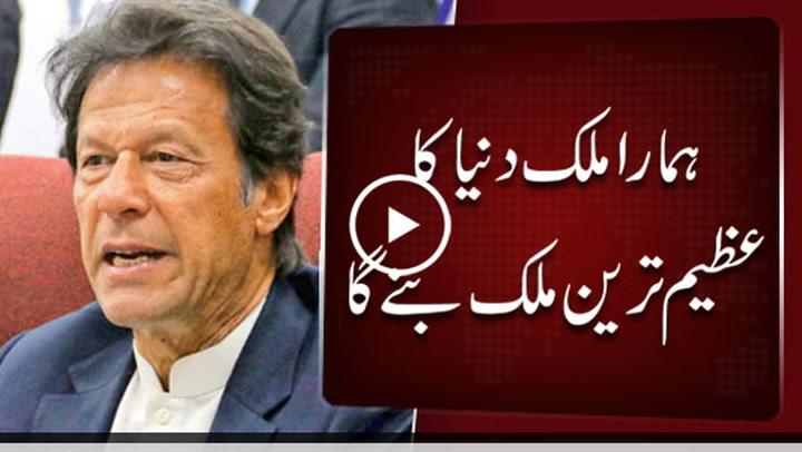 Quaid e Azam didn't make Pakistan for himself: Imran Khan