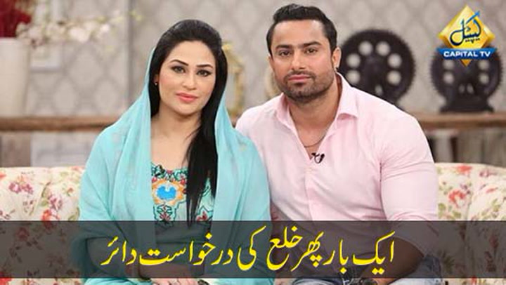 Humaira Arshad once again files for divorce from husband