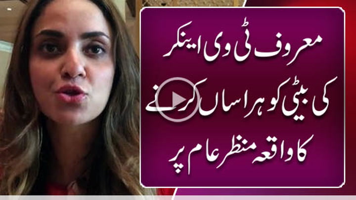 Nadia Khan daughter physically abused by a famous Hollywood director in Dubai.