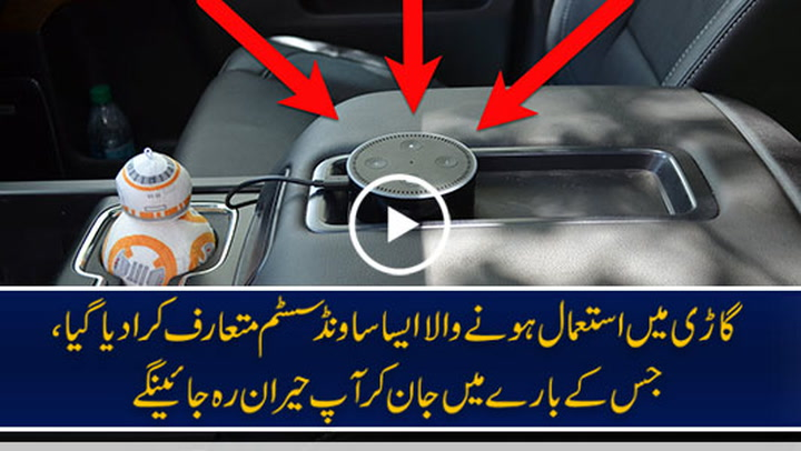 New amazing car infotainment system introduced
