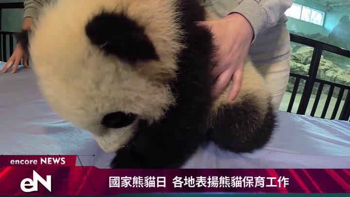 03.16.2018<p>國家熊貓日 各地表揚熊貓保育工作