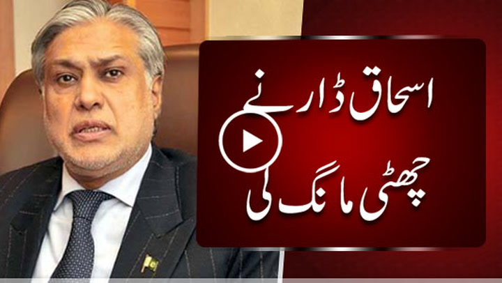 Ishaq Dar seeks leave of absence