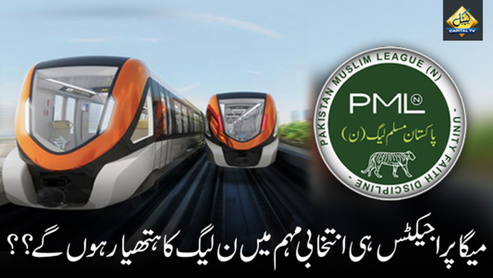 Will Mega Projects be Weapons of PMLN in Elections ?