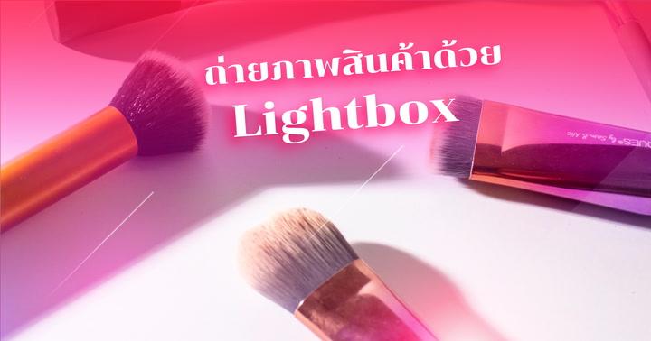 ถ่ายภาพสินค้าอย่างมือโปรด้วย Lightbox