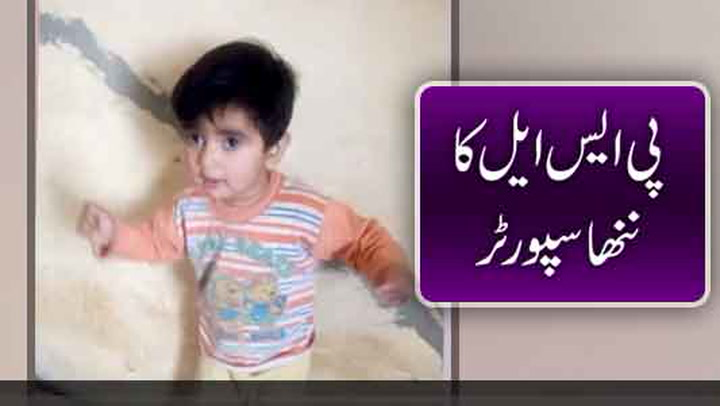 Cute supporter of PSL