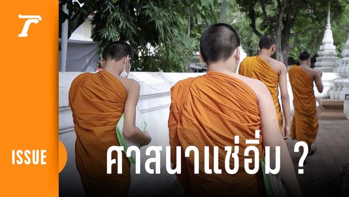 ศาสนาแช่อิ่ม วิวัฒนาการทางศาสนา ทำไมจึงมาพร้อมคำวิจารณ์ | Thairath ISSUE