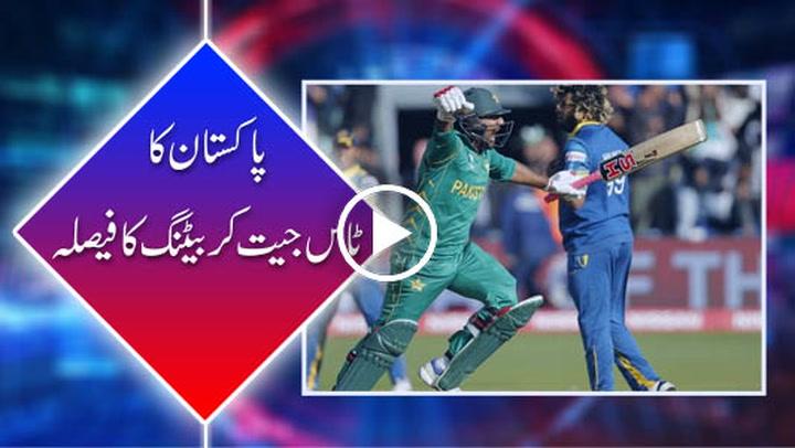 Pakistan wins toss, decides to bat first against Sri Lanka