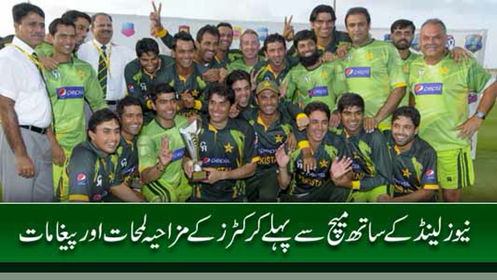 Pakistan Cricket Players acting funny before leaving to West Indies Tour