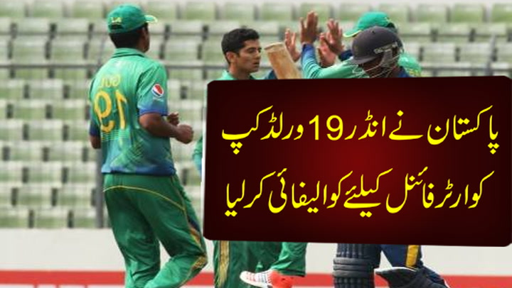 Pakistan beat Sri Lanka in under-19 WC match by 3 wickets and qualifies for Quarter finals of the event