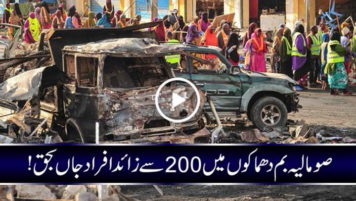 More than 200 die in Somalia car bombings