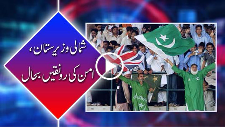 Pakistan will prove it is a peaceful country via Peace Cup 2017
