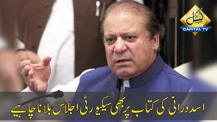 Nawaz Sharif demands to call NSC over Asad Durrani's book