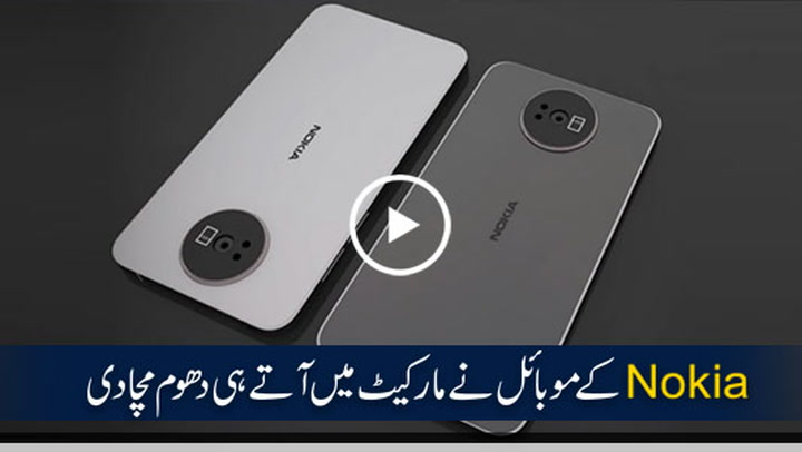 Nokia has launched its new mobile Nokia-8