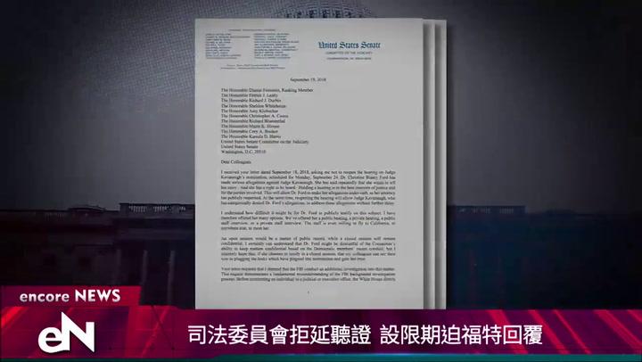 09.20.2018<p>司法委員會拒延聽證  設限期迫福特回覆