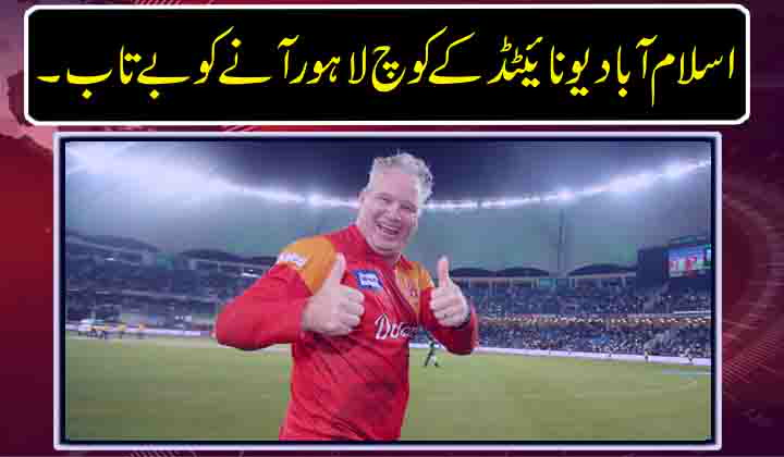coach of  Islamabad united ready to flay for lahore in psl