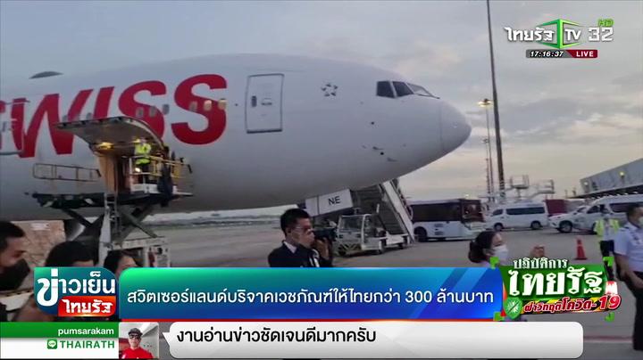 สวิสฯ บริจาคเวชภัณฑ์ให้ไทยกว่า 300 ลบ.