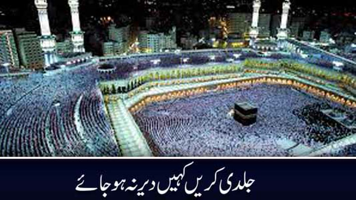 Last day of submitting Hajj applications today, over 300,000 applications submitted۔