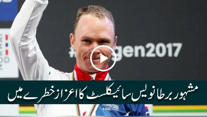 British Cyclist Chris Froome risks losing Title