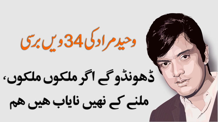 34th death anniversary of chocolate hero Waheed Murad being observed today.